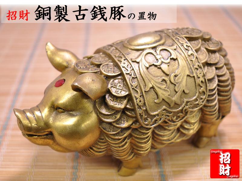 (2019風水干支置物)招財!銅製古銭豚