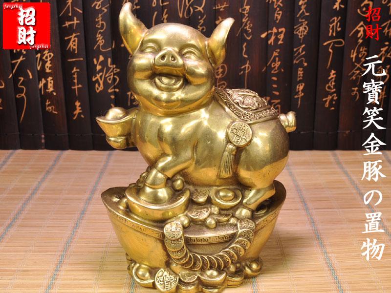 【2019風水干支置物】招財!銅製元寶笑金豚の置物