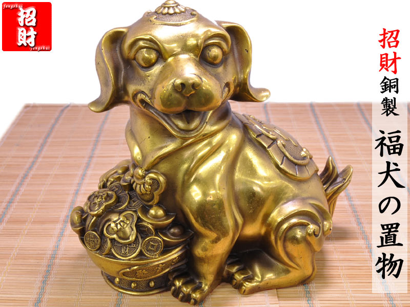 銅製 福犬の置物銅製 福犬の置物, タイユウムラ:0652ccc1 --- musictower.jp