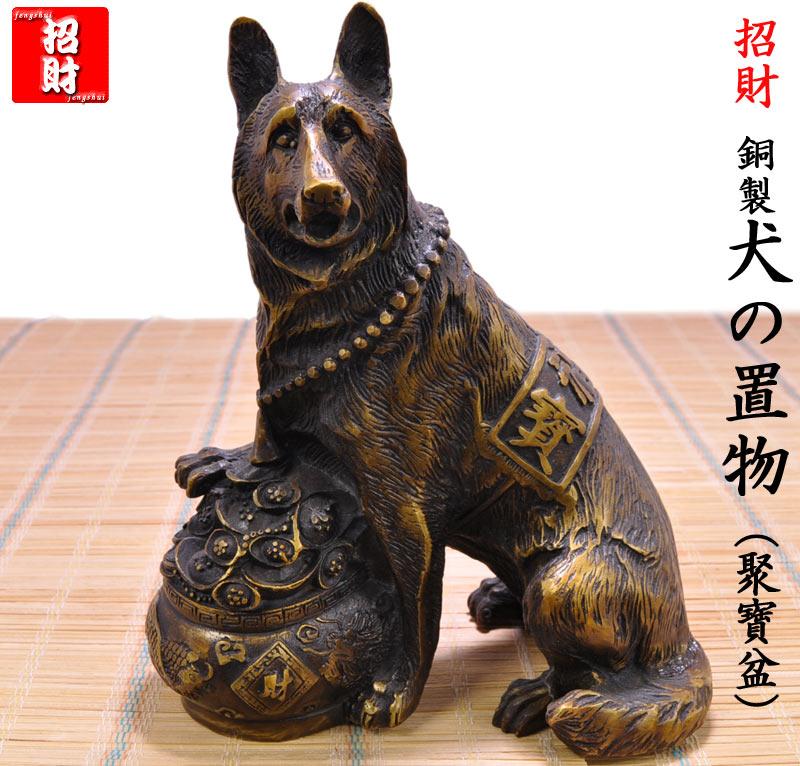 【送料無料】銅製 犬の置物(聚寶盆)