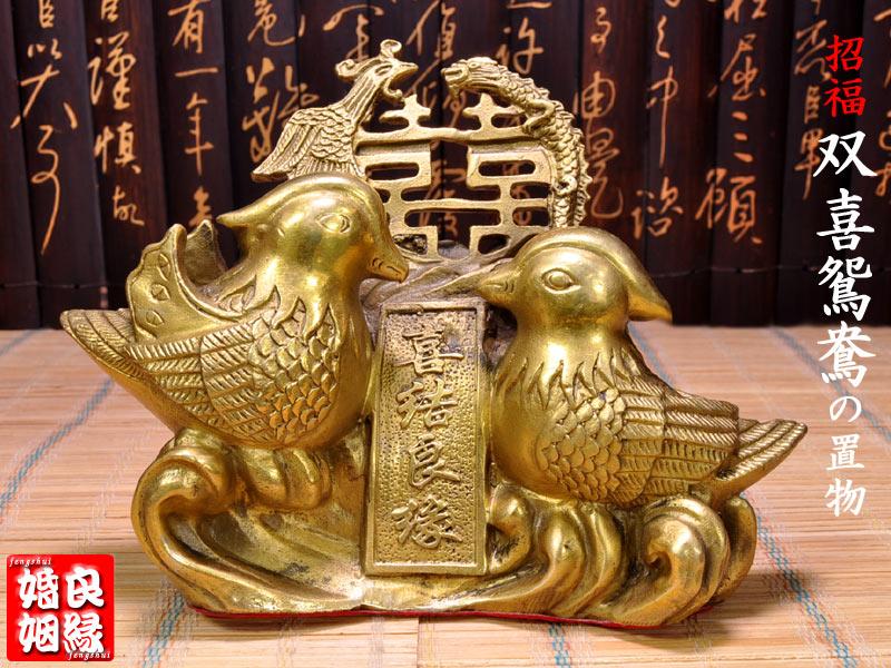 結婚のお祝いに!銅製 鴛鴦(喜結良縁)の置物