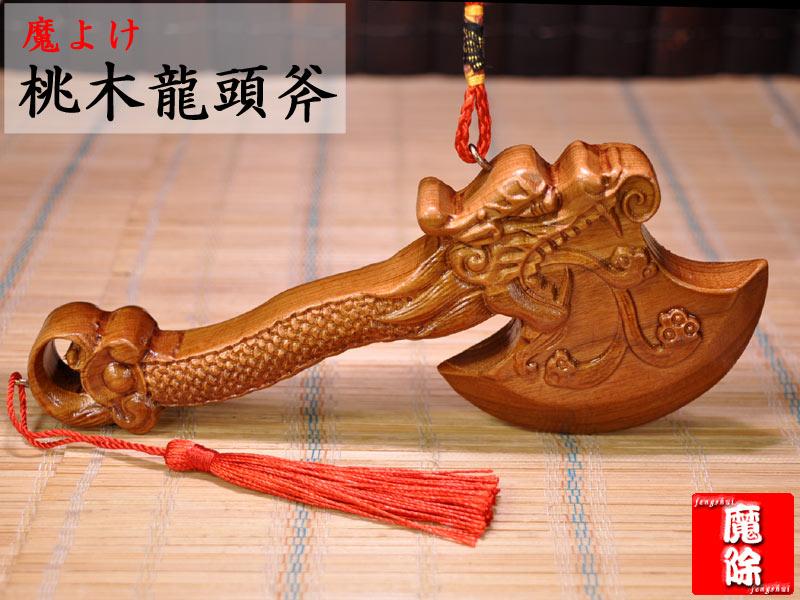 本商品はその桃木で作られた魔除けの龍頭斧です 新品 魔除けの桃木龍頭斧 保障