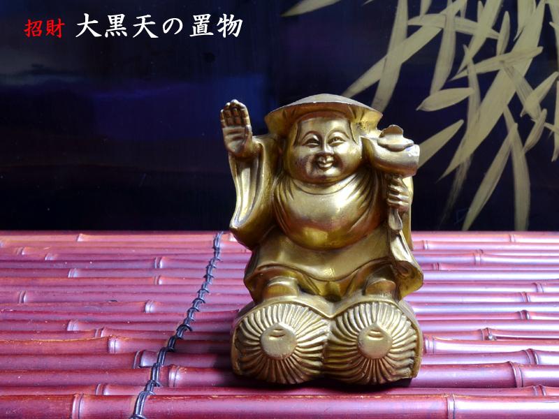 激安 七福神の一柱である大黒天の銅製置物です 期間限定 商売繁盛 銅製大黒天の置物