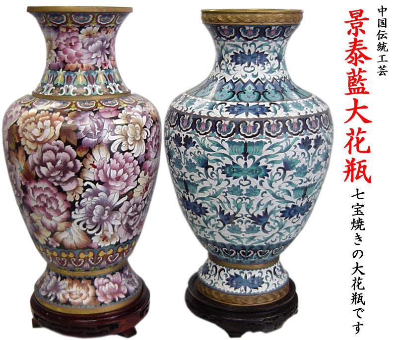【送料無料】【景泰藍】工芸大花瓶
