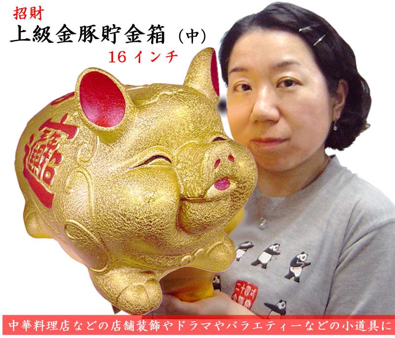 招財!上級金豚貯金箱(中)