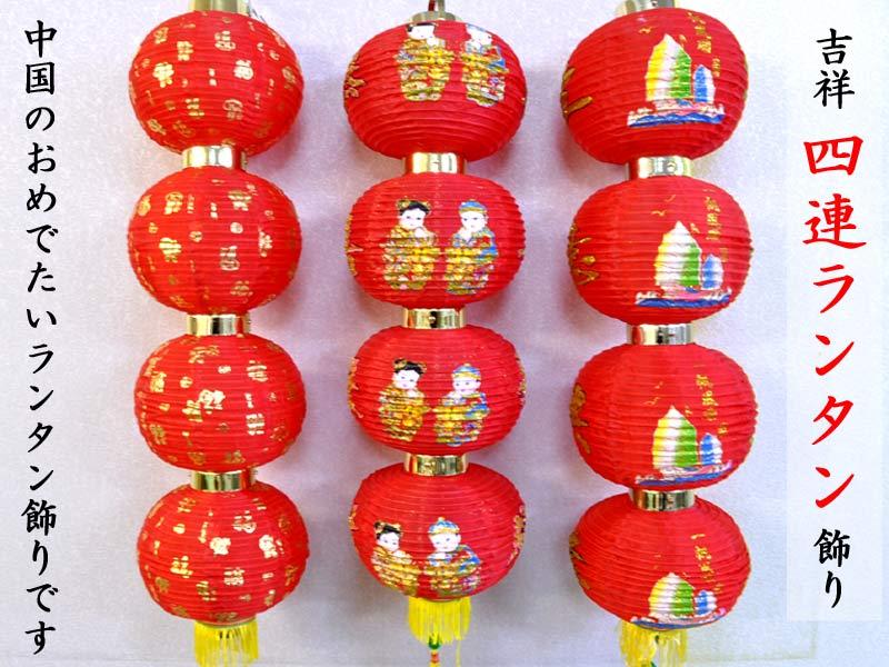 Ctc Onlineshop Rakutenichibaten Chinese Lantern Four Lantern