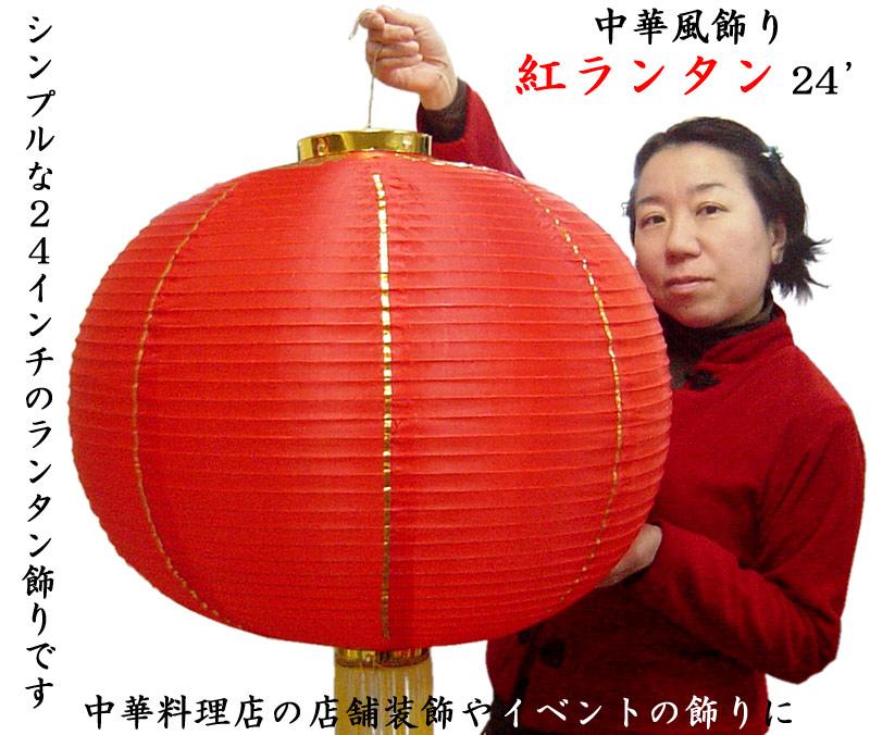 (中国提灯)紅ランタン飾り24インチ