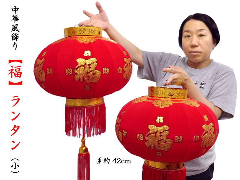 (中国提灯)シルクランタン【福】(2ケ入)(小)(春節飾り)