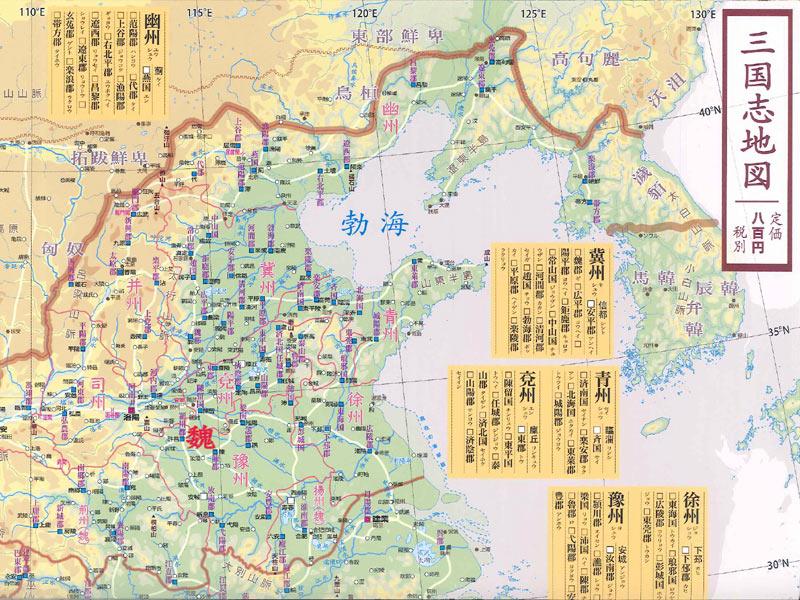 三国志の時代に関する資料が掲載された中国地図です 再入荷/予約販売! ファン必携 三国志地図 安心の実績 高価 買取 強化中