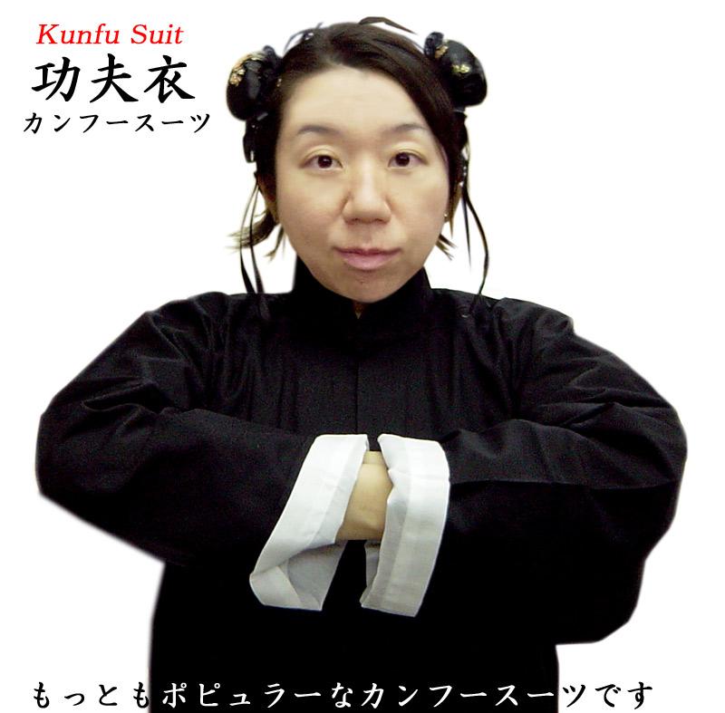 功夫(カンフー)スーツ