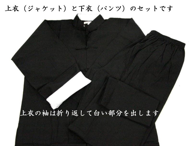 上衣(ジャケット)と下衣(パンツ)のセットです