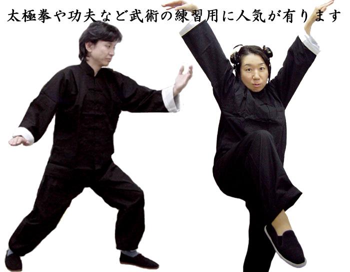 功夫衣(カンフースーツ)