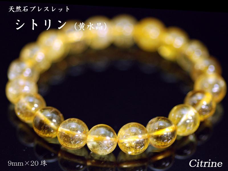 【送料無料】パワーストーンブレス(金運の石)黄水晶シトリン(9mm×20珠)