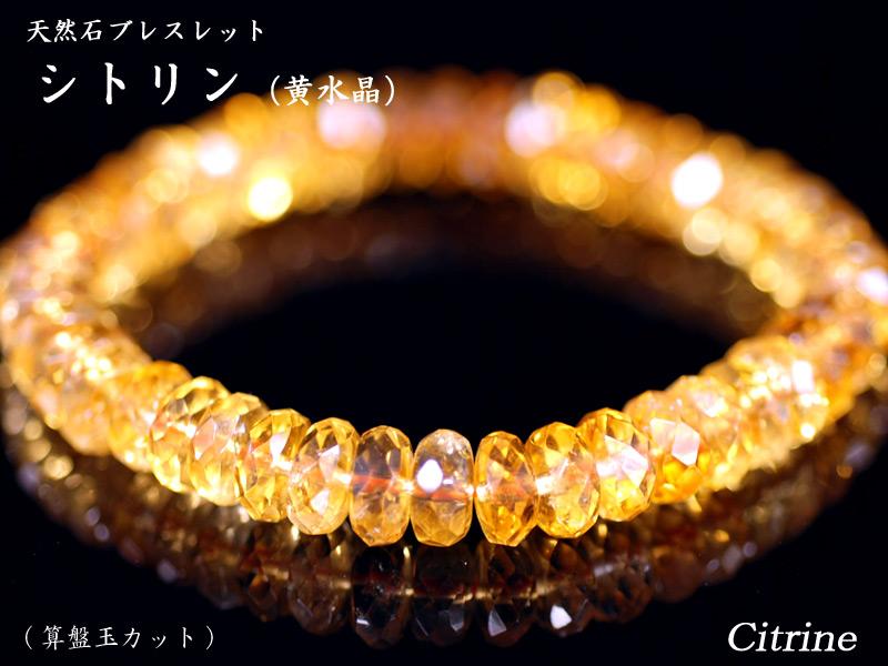 【送料無料】パワーストーンブレス(金運の石)黄水晶シトリン(算盤玉カット)