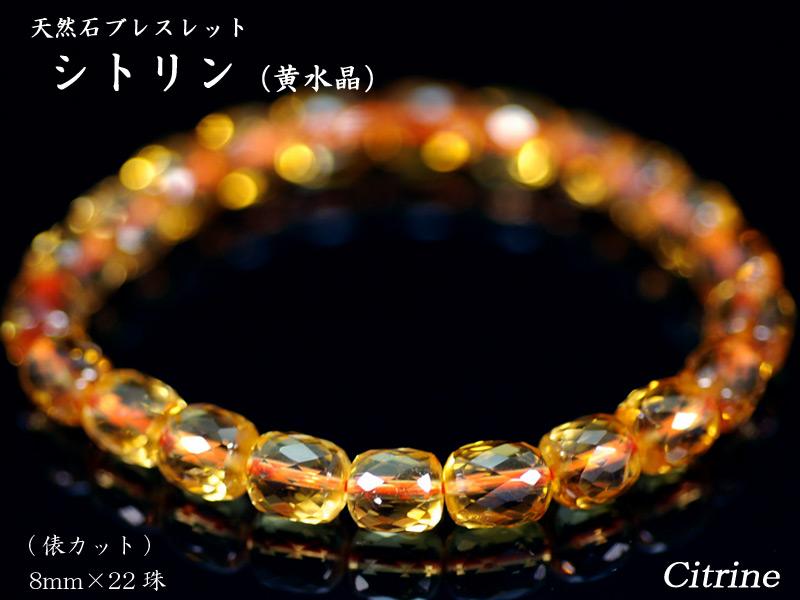 【送料無料】パワーストーンブレス(金運の石)黄水晶シトリン(俵カット)8mm×22珠