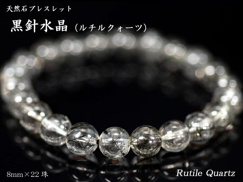 【送料無料】パワーストーンブレス(金運の石)黒針水晶(20g)