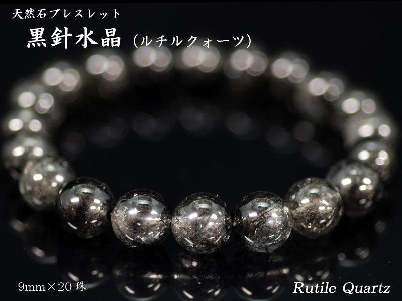 【送料無料】パワーストーンブレス(金運の石)黒針水晶(23g)