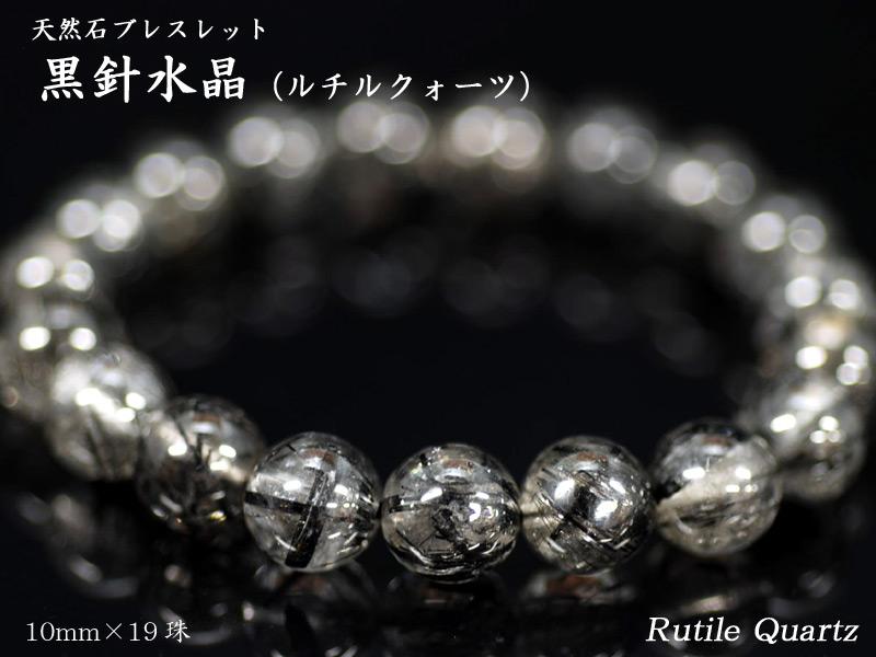 【送料無料】パワーストーンブレス(金運の石)黒針水晶(27g)