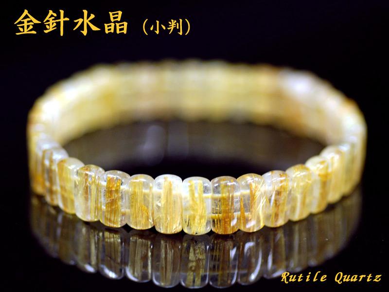 【送料無料】パワーストーンブレス(金運の石)金針水晶(小判)