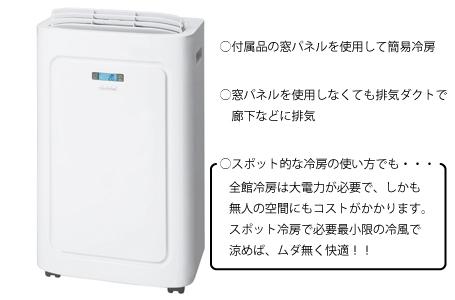 トヨトミ冷暖スポットエアコン TAD-22BW