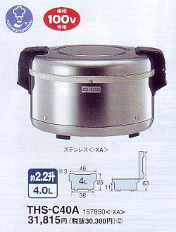象印業務用電子ジャー 100v使用 約2.2升用ステンレスボディ