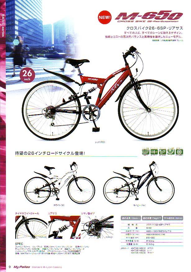 my pallas M-650 クロスバイク26・6SP・リアサス