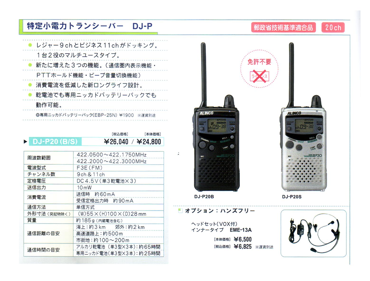 アルインコ特定省電力トランシーバー DJ-P with ハンズフリーキット