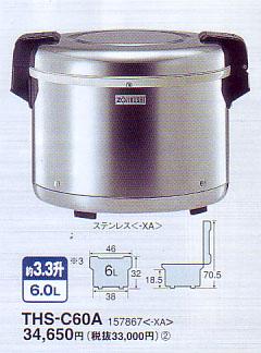 象印業務用電子ジャー 100v使用 約3.3升用ステンレスボディ