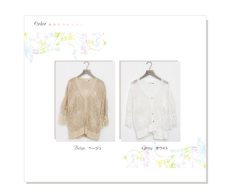 Sleeve fringe lace Cardigan ( 96525 ) ★ ships fs3gm