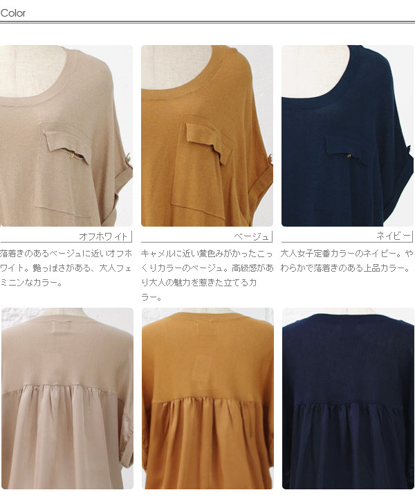 I become calm knit ☆ in Boujeloud ブージュルード one push spring and send it out satin combination knit pullover (531025) ★