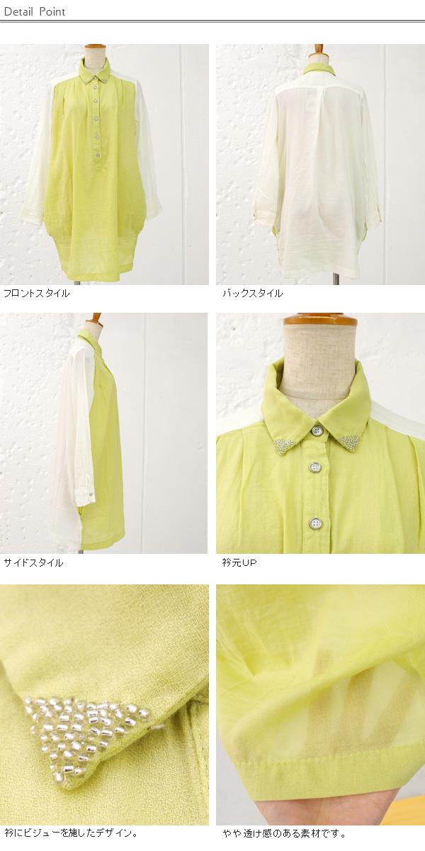 You want to GET in early spring items! Bijou color long blouse (Z62069)