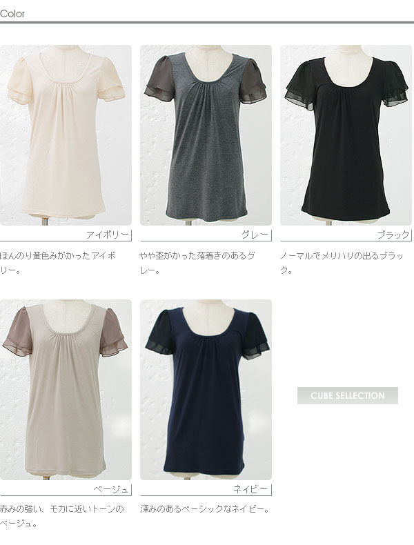 Align REAL CUBE colors in high-quality sewn ☆ シフォンフレアスリーブ thick sewn (RC13-5032) ★ ships