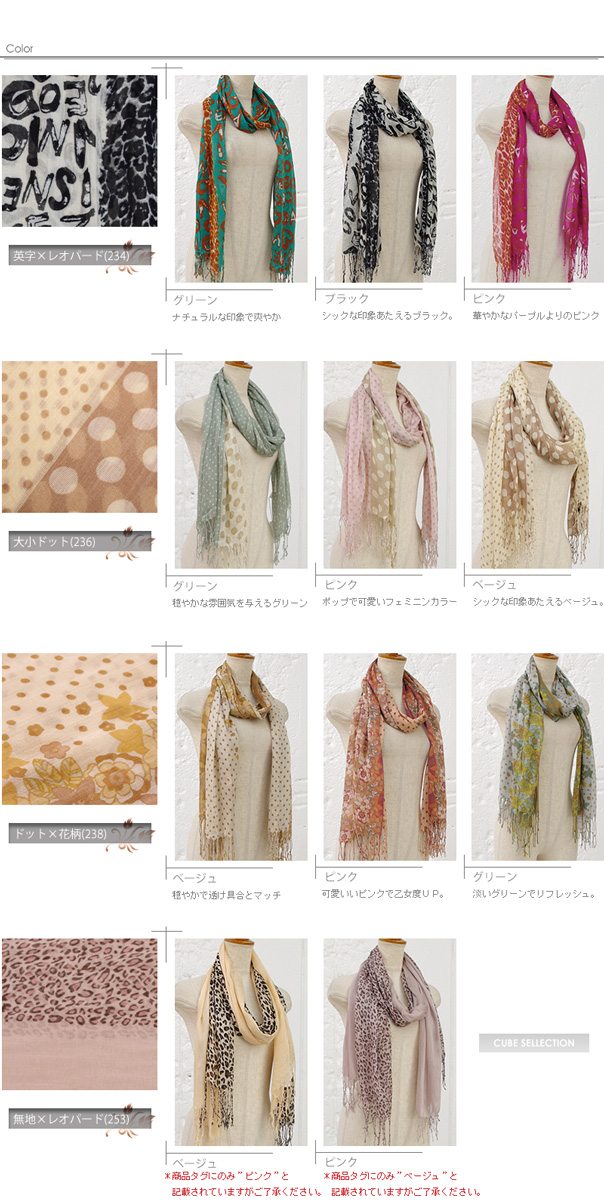 Accent print scarf (RJ63234/RJ63236/RJ63238/RJ63253) ★ shipping * special price for the return and cannot be exchanged.