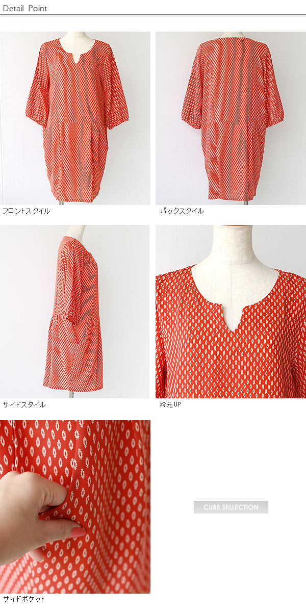 T2 Label kokkuri color cocoon silhouette 7-sleeves tunic dress (323018) * returns and cannot be exchanged.