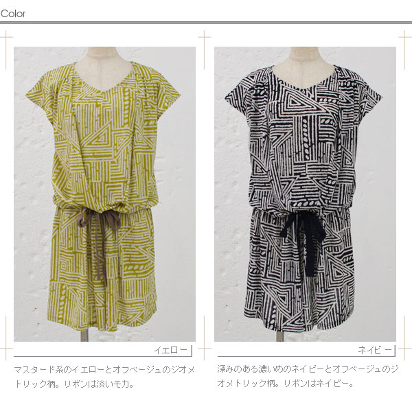 Praise plays geometric print gathers dress (312-35,870) ★ shipment ※Returned goods, exchange is impossible