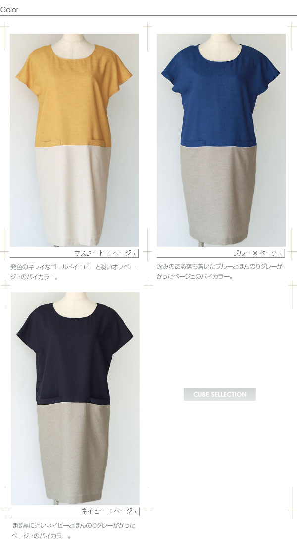 fs3gm of the DONEEYU MadeinJapan linen style in the summer impossible of returned goods exchange because of dress ☆ linen style by color reshuffling one piece (U-2410) ※ sale