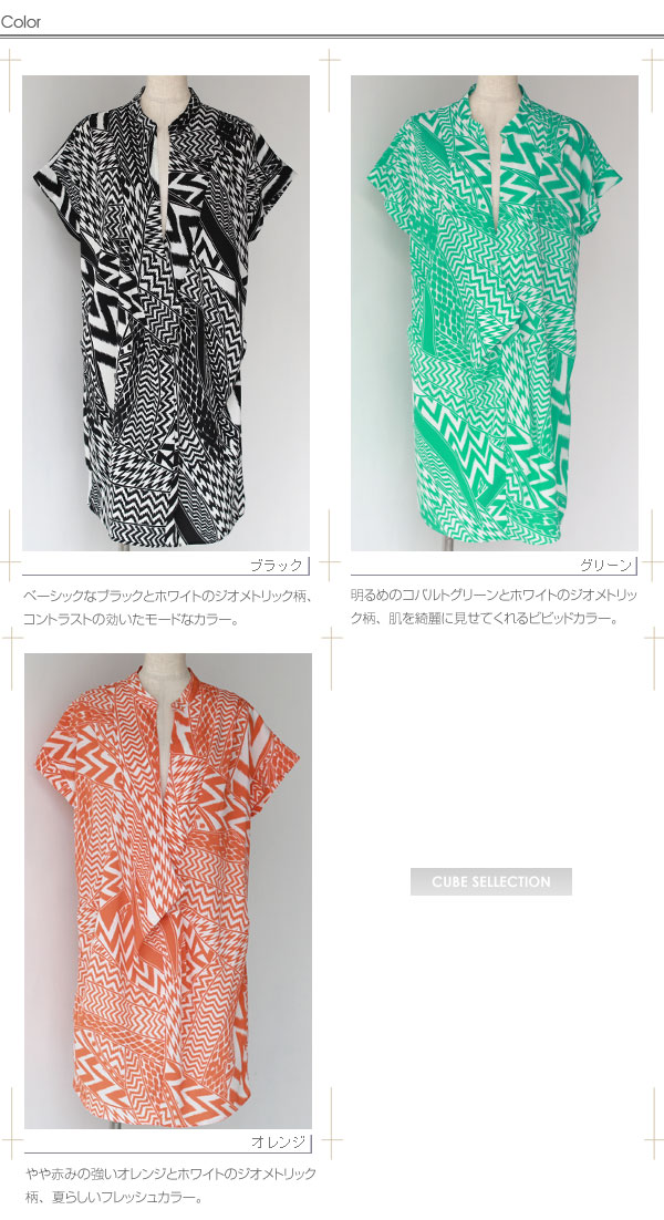 fs3gm impossible of returned goods exchange in ex pressive summer because of color one piece ☆ geometric print drape neck one piece (910281) ★ shipment ※ sale