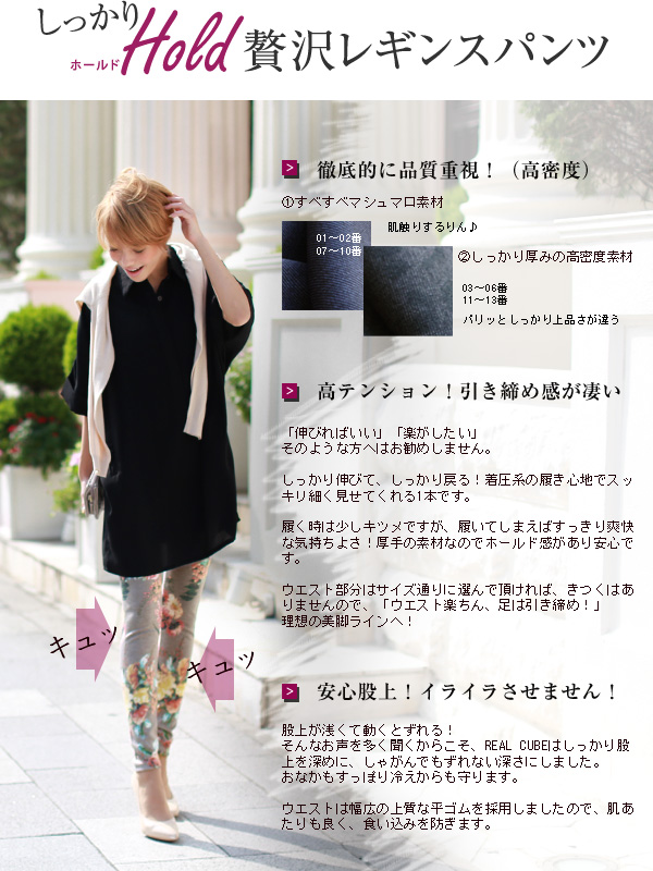 REAL CUBE firmly Hold luxury leggings pants (B31120911) ★ shipping レギパン パギンス / pants / women's / leggings / skinny / floral pants