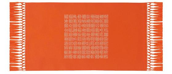 新百寿文錦 34×60cm オレンジ美術工芸織物■ 高度な西陣織の技術で古今東西の優れた文様を仕上げた絹[金糸使用]のテーブルセンター※桐箱入