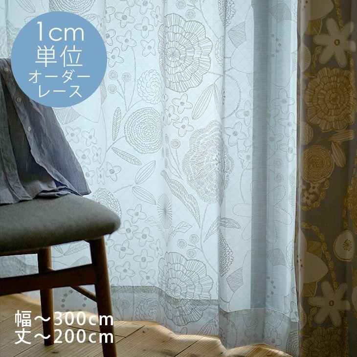 [P10倍 8/9 13:59迄]オーダーカーテン[レース] DESIGN LIFE (幅)201~300cm×(丈)141~200cmDL□ 北欧テイストのイージーオーダー レースカーテン※納期:約10日後 ※形状記憶加工が無料  カーテン オーダー おしゃれ オーダーレースカーテン