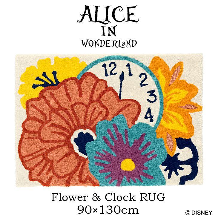 [P10倍 4/16 13:59迄]ALICE/アリス フラワー&クロックラグ DRA-405A 90×130cm ディズニー Disney6◆ アリスが迷い込んだ森の中をイメージ。カラフルな花々がダイナミックに咲き乱れる華やかなラグ。ラグ ラグマット リビング 子供部屋 スミノエ[P] Disneyzone