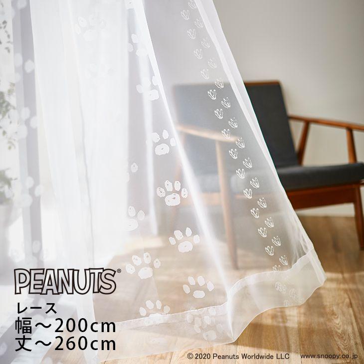 オーダーカーテン[レース] PEANUTS ピーナッツ (幅)101~200cm×(丈)201~260cmPEANUTS□ スヌーピーやウッドストックたちを描いたナチュラルでおしゃれなオーダー レースカーテン※納期:約10日後 カーテン オーダー おしゃれ