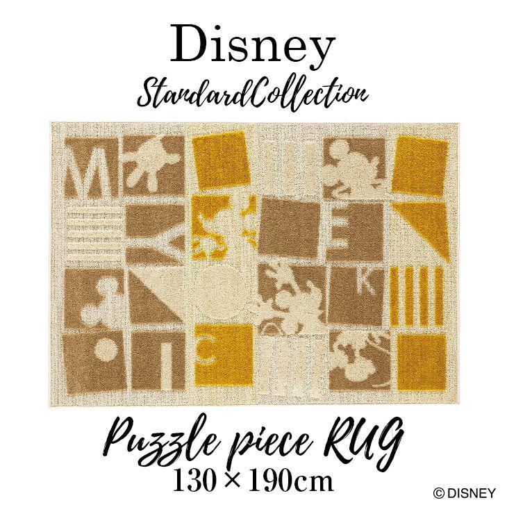 [P10倍 4/16 13:59迄]MICKEY/ミッキー パズルピースラグ DRM-1055 130×190cm ディズニー Disney6◆ ミッキーがパズルのピースに ミッキーや文字のピースをランダムに配置した、楽しいデザインのラグ。ラグ ラグマット リビング 子供部屋 スミノエ[P] Disneyzone