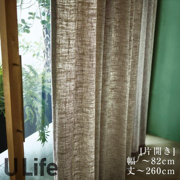 オーダーカーテン[厚地] U-Life プレミアム (幅)~82cm[片開き]×(丈)201~260cmU-Life□ ナチュラルな風合いとおしゃれなデザインの上質なオーダーカーテン※納期:受注より約10日後 ※形状記憶加工つき |カーテン オーダー おしゃれ クーカン オーダー