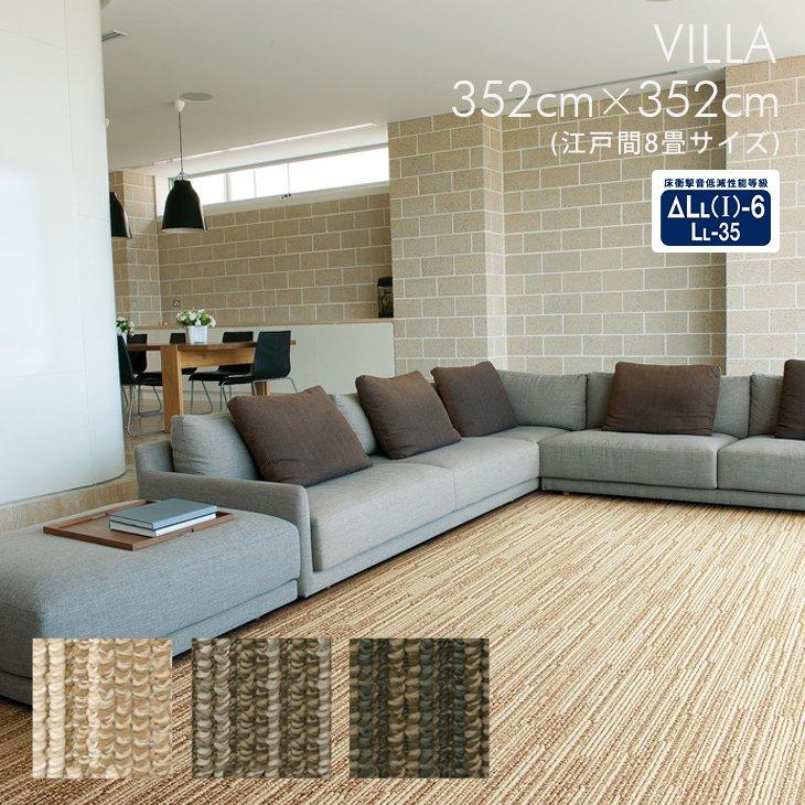 カーペット villa 江戸間8畳 352×352cm Piece2◇ 深みのあるミックスカラーとどんなお部屋にも使いやすいパターンのループカーペット。※オーダー加工対応 [納期10日後] ラグ ラグマット カーペット スミノエ