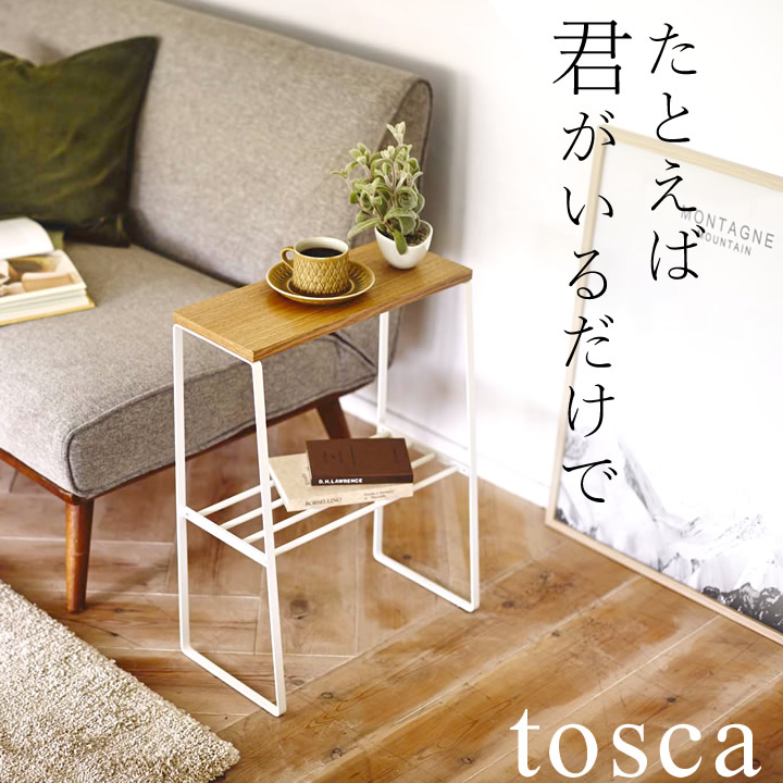 Tosca Side Table Wooden