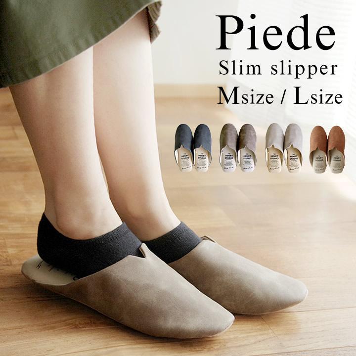 Piede ピエーデ スリム型 スリッパ