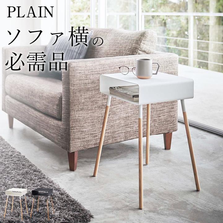収納付き サイドテーブル PLAIN プレーン