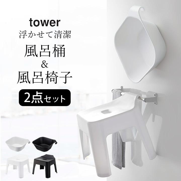 風呂桶 & 風呂椅子 2点セット tower タワー