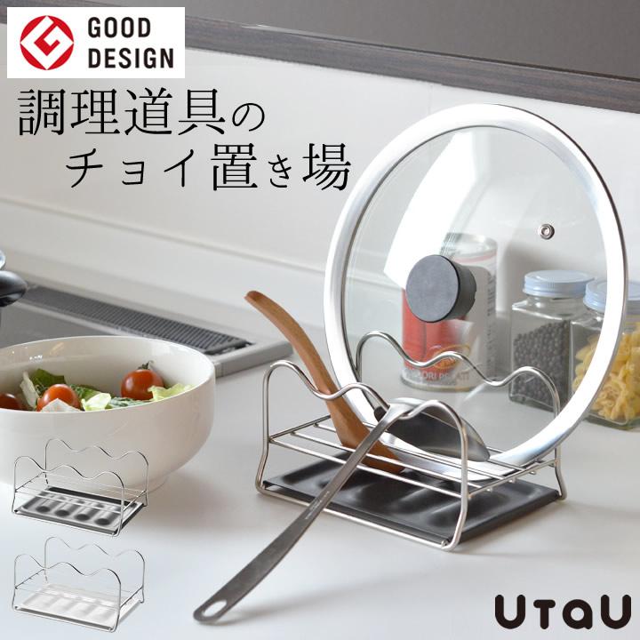 UtaU ウタウ キッチン マルチスタンド